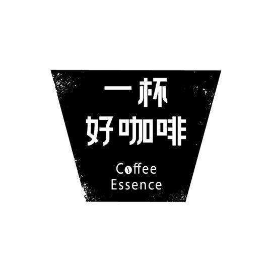 一杯好咖啡CoffeeEssence