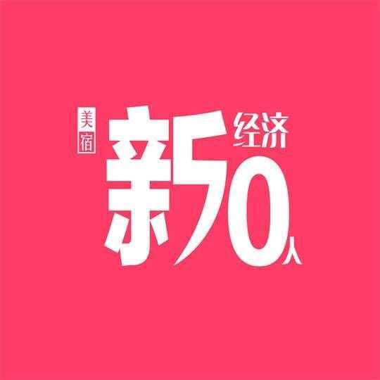 美宿·新经济50人