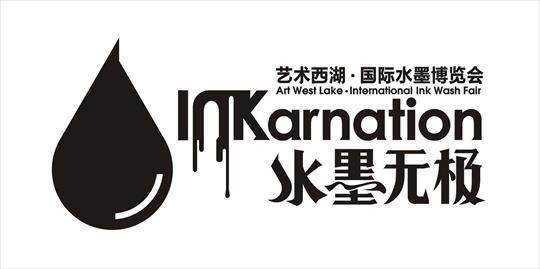 国际水墨博览会组委会