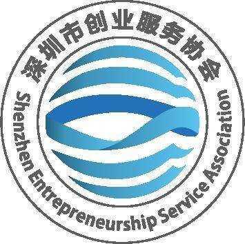 深圳市创业服务协会