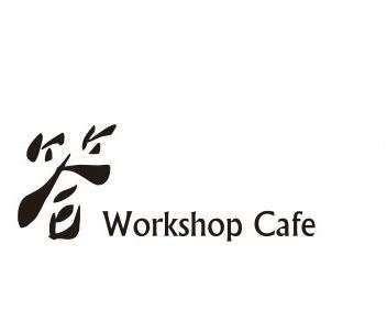 答Workshop Cafe(何甜滋味咖啡 & 怡加优势工作室)