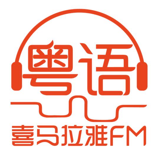 喜马拉雅FM粤语频道