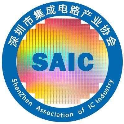 深圳市集成电路产业协会