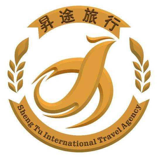 广州昇途国际旅行社