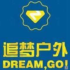 北京追梦户外俱乐部