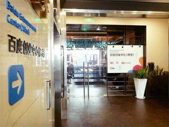 百度创业中心(西安)