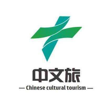中文旅(北京)文化传媒有限公司