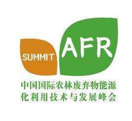 中国农林废弃物能源化利用高峰论坛组委会