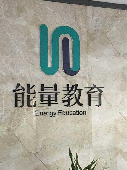深圳市能量教育科技有限公司—佛山分公司