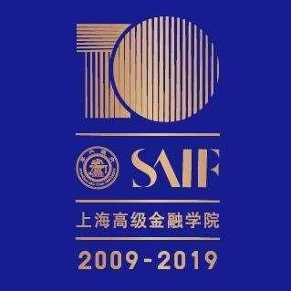 上海交通大学上海高级金融学院(SAIF)