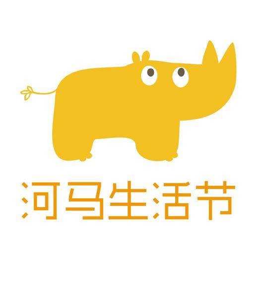河马生活节