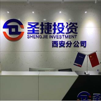 圣捷投资西安分公司