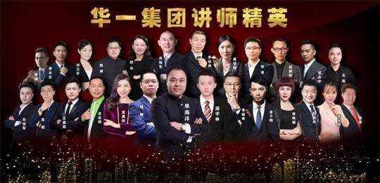 深圳市华一世纪企业管理咨询有限公司
