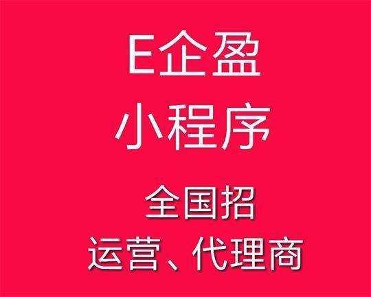 深圳市腾信互联科技有限公司【E企盈小程序】