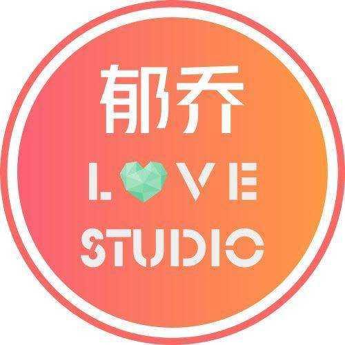 郁乔 Love Studio