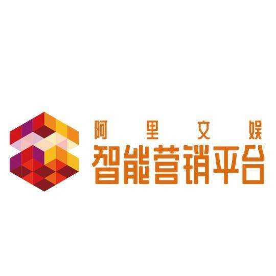 阿里文娱智能营销平台