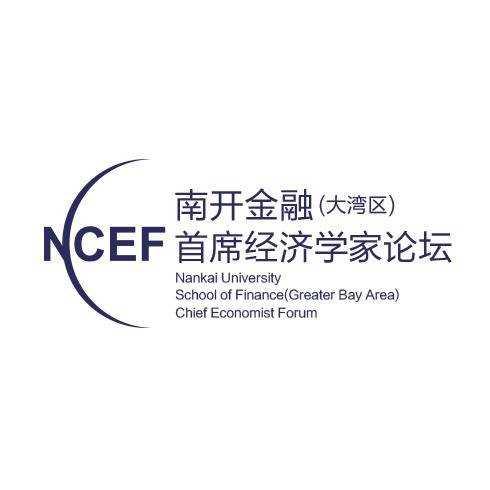 南开金融(大湾区)首席经济学家论坛