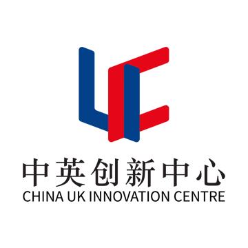 中英创新中心