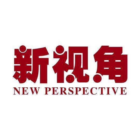 深圳市新视角网络科技有限公司