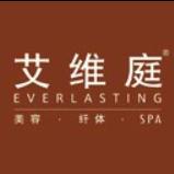 上海艾维庭美容有限公司