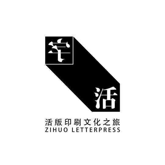广州活版印匠文化传播有限公司