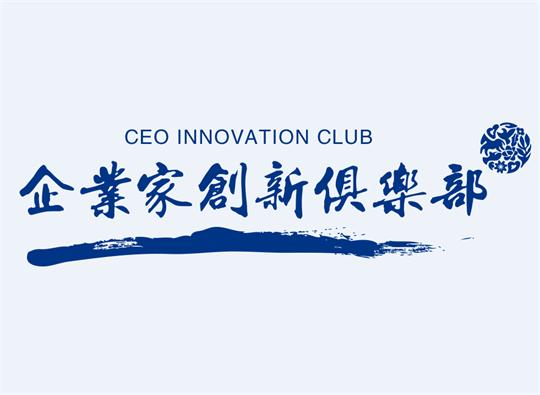 上海交通大学海外教育学院企业家创新俱乐部
