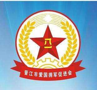 晋江市爱国拥军促进会