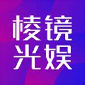 浙江棱镜文化传媒有限公司