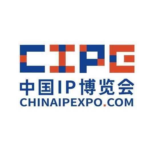 深圳国际IP授权产业博览会