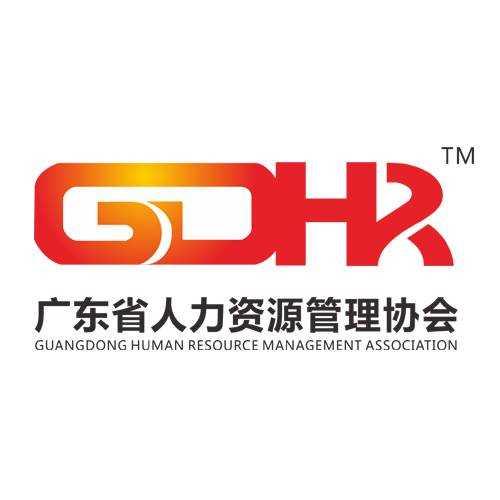 广东省人力资源管理协会