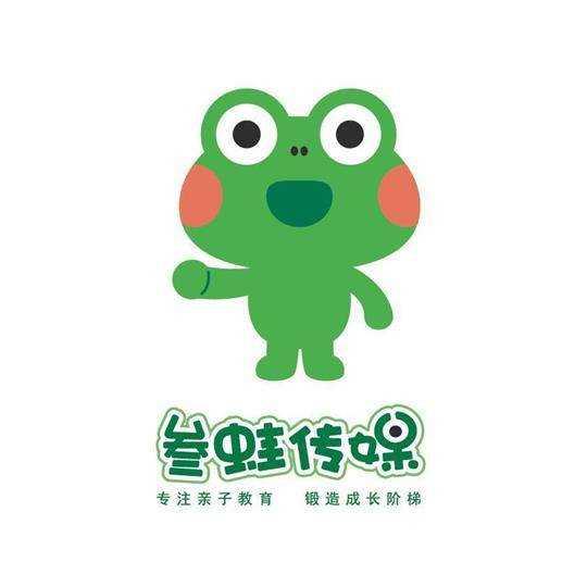 长沙叁蛙文化传媒有限公司