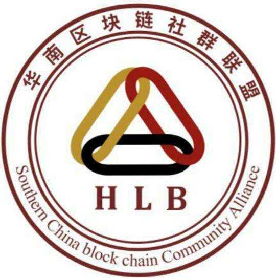 华南区块链社群联盟