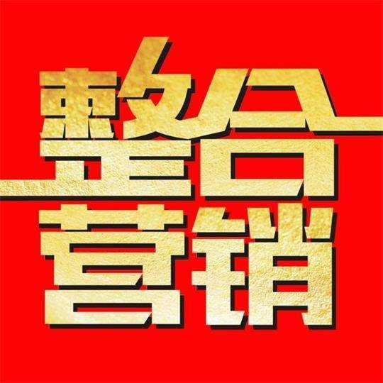 广州周嵘整合营销顾问有限公司