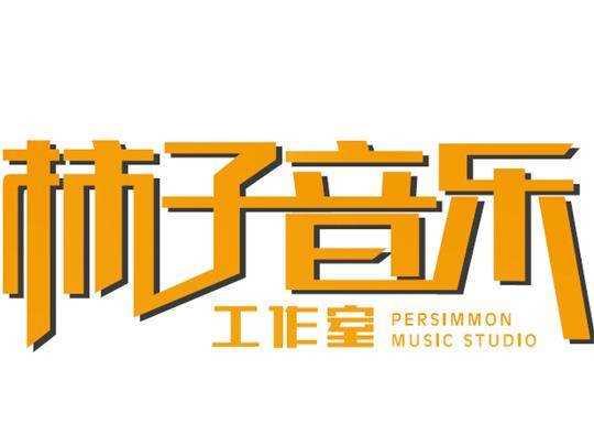 柿子音乐工作室