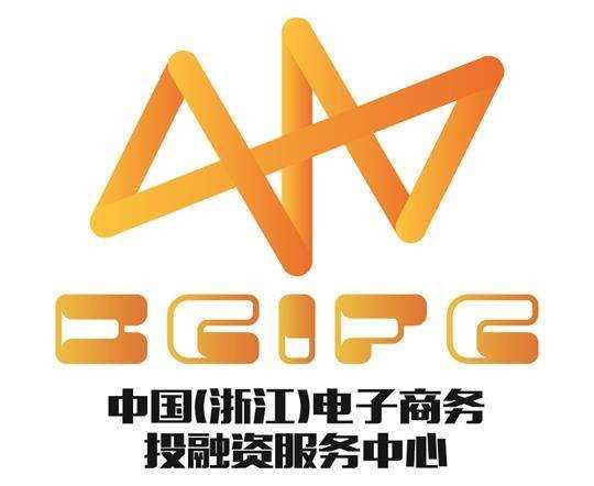 中国(浙江)电子商务投融资服务中心