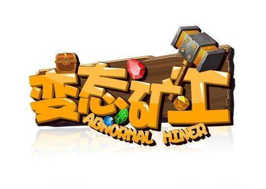变态矿工游戏