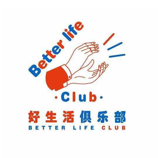 好生活俱乐部