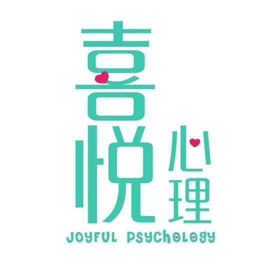 喜悦心理健康俱乐部
