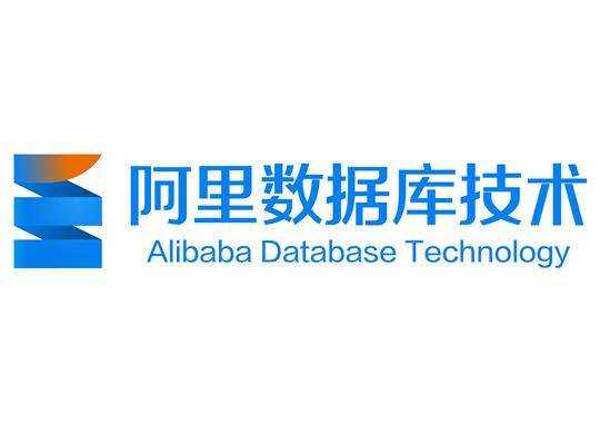 阿里巴巴数据库技术