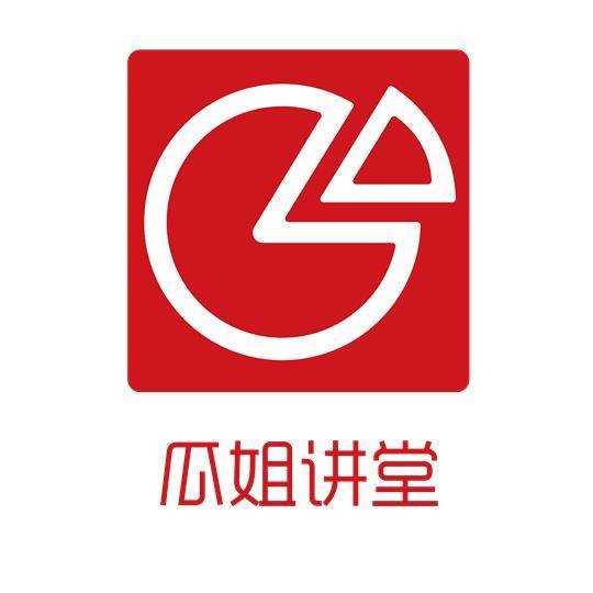 深圳市车资道科技有限公司-瓜姐讲堂公众号