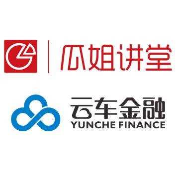 深圳市车资道科技有限公司-瓜姐讲堂公众号、杭州云车金融服务外包有限公司