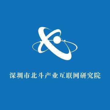 深圳市北斗产业互联网研究院