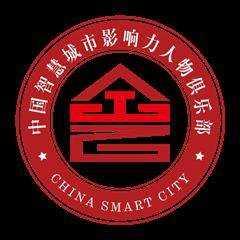 中国智慧城市百人会