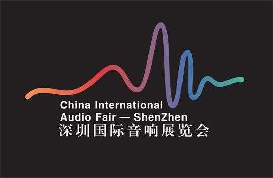 深圳国际音响展组委会