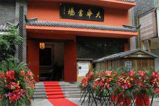 大华书场(杭州)文化传播有限公司