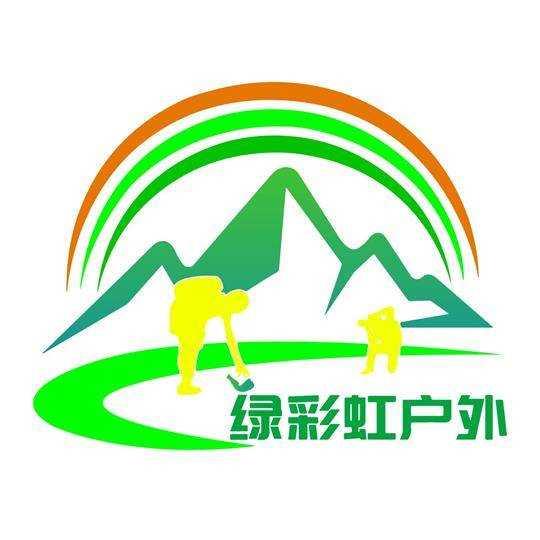绿彩虹(上海)户外俱乐部