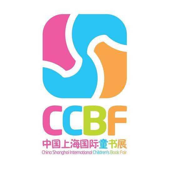 CCBF 中国上海国际童书展