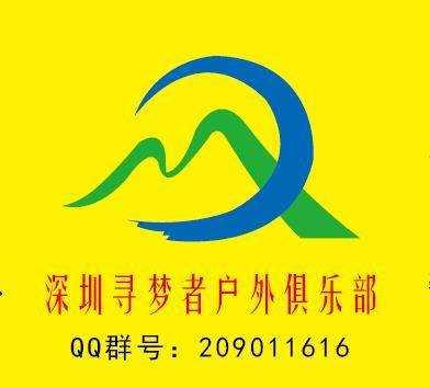 深圳寻梦者户外俱乐部