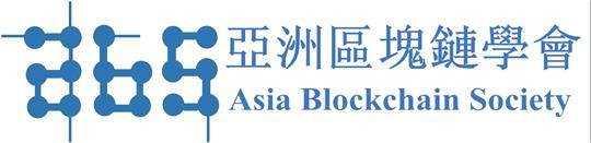 亚洲区块链学会