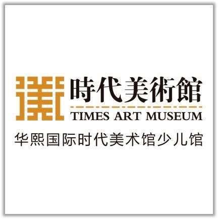 华熙国际时代美术馆少儿馆